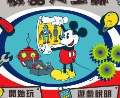 Micky Robotları