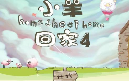 Koyunları Postala 4